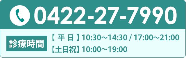 武蔵境駅前整体院 診療時間 【平日】10:30~14:30 / 17:00~21:00【土日祝】10:00~19:00 お問い合わせは0422-27-7990まで。